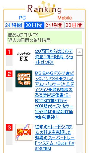 Ranking1_2